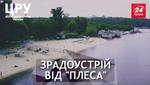 Куди комунальники витрачають сотні мільйонів гривень,  або Навіщо розчищати пляжі під Новий рік