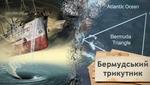 Прибульці, атланти, Колумб: хто насправді вигадав Бермудський трикутник