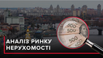 Ринок нерухомості Києва: що про нього треба знати вкінці 2018