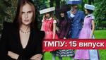 Топ-модель по-українськи 2 сезон 15 випуск: фотосесія для обкладинки та хто їде у Грецію