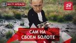 Вести Кремля. Сливки. Гнев бацьки на Путина. Сказка российских СМИ об Украине