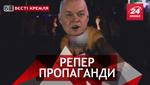 """Вєсті Кремля. Слівкі. МС Кисельов. """"Чесні"""" російські ЗМІ"""