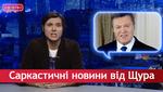 Саркастические новости от Щура. Янукович и ягодицы Повалий. Тимошенко взялась за армию