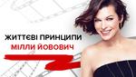 Міллі Йовович – 44: цитати голлівудської зірки родом з України