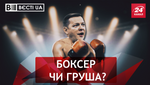 Вести.UA. Радикальный эксперт по боксу. Пролет Савченко