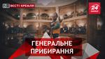 Вести Кремля. Личный уборщик Кадырова. Нелетающее такси