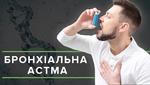 Все о бронхиальной астме: симптомы, лечение и причины возникновения