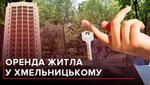 Оренда квартири у Хмельницькому: ціни та особливості попиту