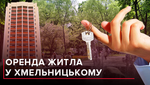 Аренда квартиры в Хмельницком: цены и особенности спроса