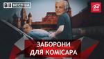 Вєсті.UA. Обмеження для секс-символа СРСР. Топографічний кретинізм російських ЗМІ