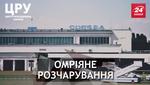 Аэродром страха: почему желанный аэропорт в Одессе опасен для мира