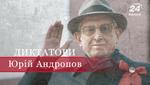 От чекиста до диктатора – один шаг: как Юрий Андропов купил Советский Союз 60 копеек