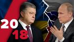 Перемоги-2018: про головні досягнення України в році, що минає