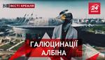 Вести Кремля: Бакланы разрушили стадион. Прихоти Рогозина