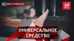 Вести Кремля. Сливки: Скотчетерапия в России. Суворость Челябинска