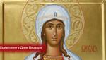 День Святой Варвары: лучшие поздравления в прозе и стихах