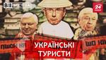 """Вести.UA: новый """"бюджетный"""" отдых Луценко. Расследование Ляшко"""
