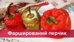 Фарширований перець з чорносливом – рецепт, що здивує своїм смаком