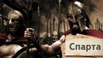 Как легендарные спартанцы готовились к жестоким боям: впечатляющие факты