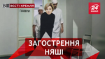 Вести Кремля: Суровое детство Поклонской. Путин сел на дно