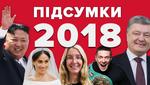 Яким був 2018 рік – огляд 24 каналу