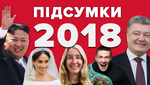 Каким был 2018 год – обзор 24 канала