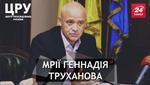 Корупційні махінації на очах усієї країни: як Труханов ледь не загнав у борги одеситів