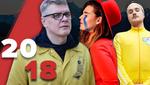 Лучшие украинские альбомы 2018 года, которые стоит услышать каждому