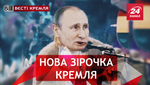 Вести Кремля: Солист для Nirvana. Клоуны под куполом Госдумы