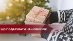 Що подарувати на Новий рік: цікаві ідеї для святкового сюрпризу