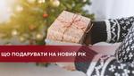 Что подарить на Новый год: интересные идеи для праздничного сюрприза