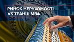 Як транш МВФ вплине на ринок нерухомості України: пояснення експерта