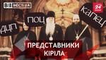 Вєсті.UA: Протести прихожан Московського патріархату. Побиття Шуфрича у Раді