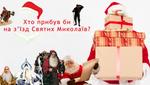 """Санта-Клаус – супергерой із коміксів та інші """"клони"""" Святого Миколая"""