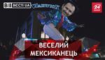 Вєсті.UA. Жир: Політичне майбутнє Вакарчука. Березові різки для нардепів