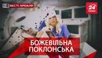 Вєсті Кремля. Слівкі: Суворе дитинство Поклонської. Музичний Путін