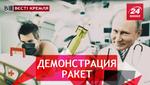 Вести Кремля. Сливки: Ракетное возбуждение Путина. Сходство Поклонской и Николая II