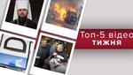Пожар в центре Львова, драка в Раде и провокации против Епифания – топ-5 видео недели