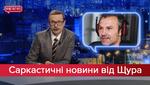 Саркастические новости от Щура: Ошибка в песне KAZKA. Президентские провокации Вакарчука