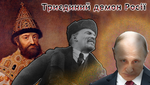 Цар-патріарх: персона, що виплекала імперську хіть Росії до України