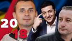 Ключові цитати року: якими словами в Україні запам'ятався 2018-й