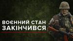 Военное положение в Украине закончилось: почувствовали ли украинцы изменения и что будет дальше