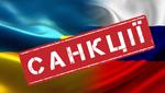 Санкції Росії проти України: чому Кремль розширив список і які будуть наслідки