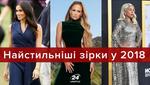 Самые стильные звезды 2018 года по версии авторитетного фэшн-издания