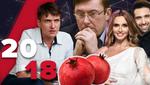 """Самые громкие скандалы 2018 года: """"отставка"""" Луценко, гранаты Савченко и Марченко в """"Танцах"""""""