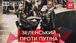 """Вєсті.UA: Політика Зеленського. """"Подарунок"""" під ялинку від Росії"""