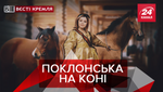"Вєсті Кремля: Шальна імператриця Поклонська. ""Могутня"" армія РФ"
