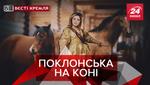 """Вести Кремля: Шальная императрица Поклонская. """"Могучая"""" армия РФ"""