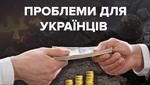Які проблеми найбільше хвилюють українців: інфографіка