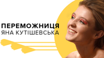 Топ-модель по-українськи 2 сезон 18 випуск: у шоу перемогла Яна Кутішевська